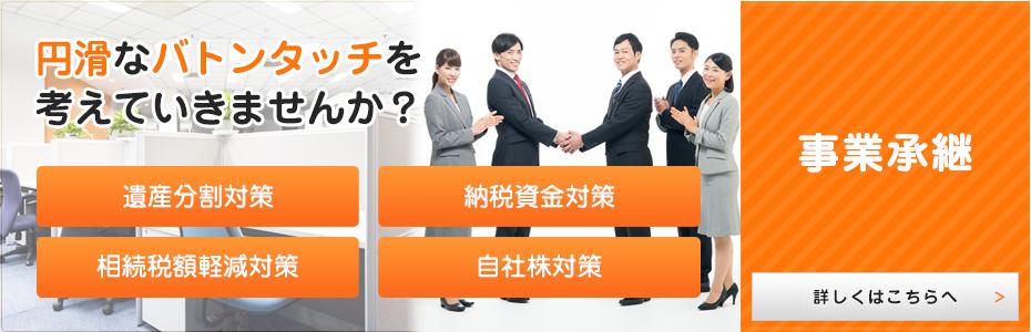 事業承継_みどり経営グループ