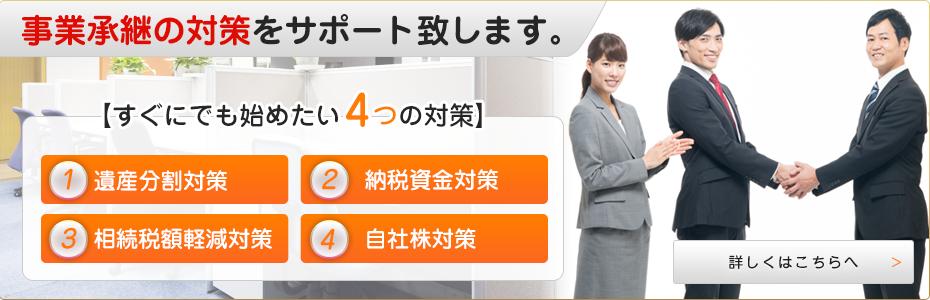 事業承継_日本資産総研名古屋