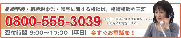相続相談_電話番号(大)_三河
