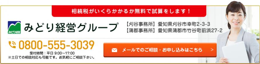 ご相談・申込み_みどり経営グループ