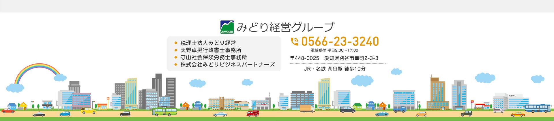 みどり経営グループ_相続_愛知県刈谷市