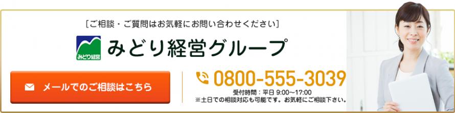 お問合せ_みどり経営グループ_愛知県刈谷市