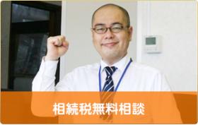 相続税無料相談_みどり経営グループ