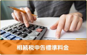 相続税申告標準料金_みどり経営グループ