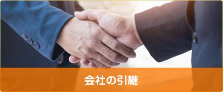 会社の引継_みどり経営グループ
