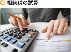 相続税の試算_みどり経営グループ