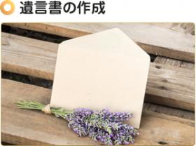 遺言書の作成_日本資産総研名古屋