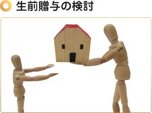 生前贈与の検討_日本資産総研名古屋