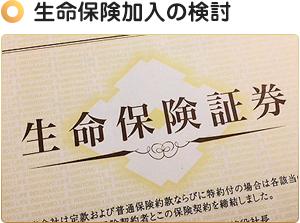 生命保険加入の検討_守山社会保険労務士事務所