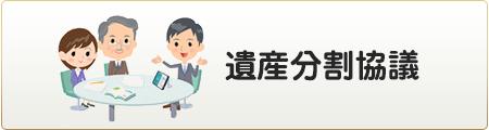 遺産分割協議_日本資産総研名古屋