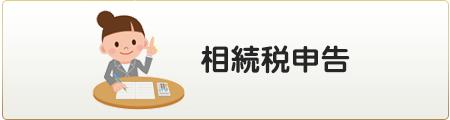 相続税申告_日本資産総研名古屋